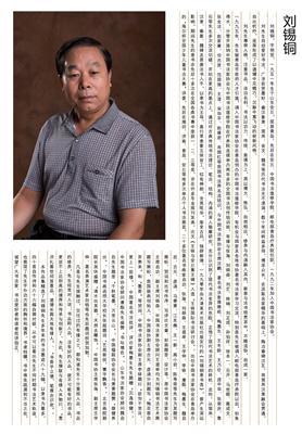 【中国画都网】精品推荐艺术名家刘锡铜书法作品