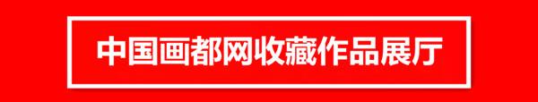 【中国画都网】收藏作品展厅