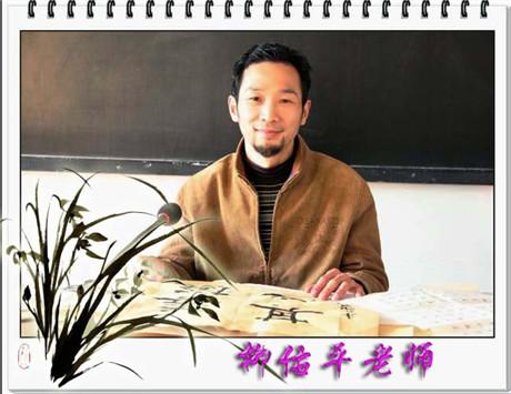 【中国画都网】精品推荐艺术名家柳佑平