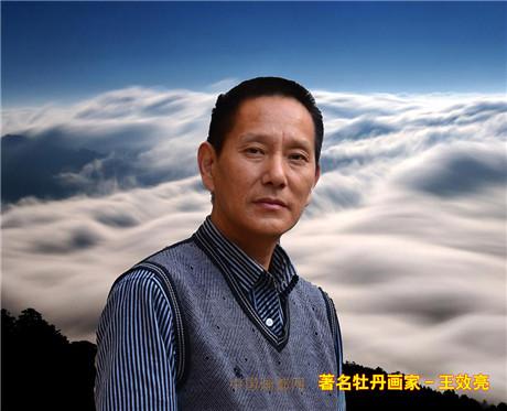 【中国画都网】精品推荐艺术名家王效亮
