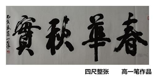 【中国画都网】鉴藏:高一笔作品