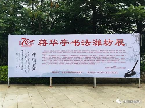 【中国画都网】展讯:老墨生花 蒋华亭书画艺术展今天在潍坊市博物馆举行