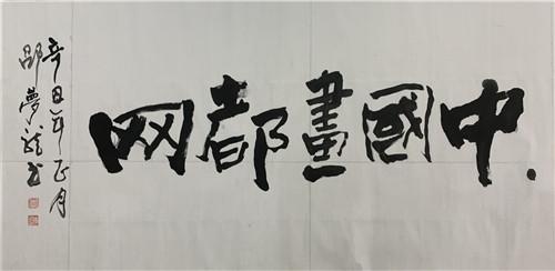 【中国画都网】鉴藏:邵梦龙作品